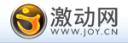 激动网 - www.joy.cn